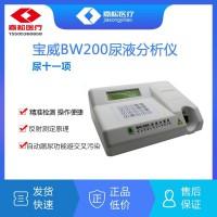 烟台宝威BW-200尿液分析仪