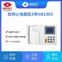 宏邦HB1003三道心电图机