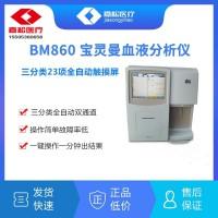 宝灵曼BM860全自动血细胞分析仪