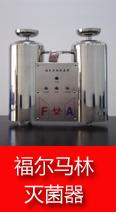 FA-159甲醛灭菌器