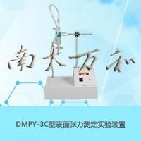 南京南大万和DMPY-3C表面张力测定实验原理是什么