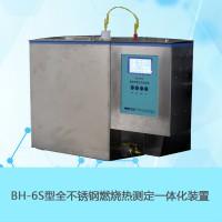 厂家直供南京物理化学实验装置BH-6S燃烧热实验装置