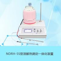 厂价直销物理化学实验装置南大万和NDRH-5S溶解热实验装置