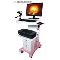 红外乳腺诊断仪价格 厂家供应
