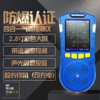 西安华凡HFP-0401便携式彩屏四合一气体检测仪报警器