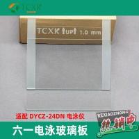 六一凝胶双垂直电泳槽 DYCZ24DN凹玻璃板制胶板