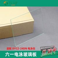 六一 DYCZ-24DN迷你双垂直电泳槽WB制胶平板