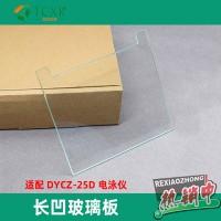 六一DYCZ-25D双垂直电泳槽 WB制胶板长凹板