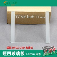 六一DYCZ-25D双垂直电泳槽 WB制胶板短凹板