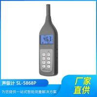 青岛声级测量仪SL-5868P便携式数显声级计多功能噪音计