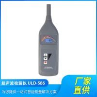 青岛瑞迪ULD-586便携式手持数显超声波检漏仪气体检漏仪