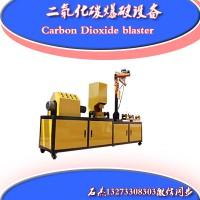 二氧化碳气体爆破设备