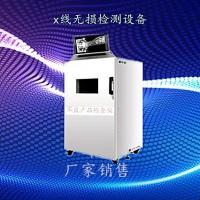 真晶bji1-1型工业多功能质量透视仪