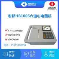 宏邦HB1006六道心电图机