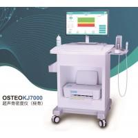 超声骨密度仪器设备骨密度检测仪kj7000