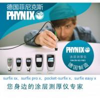 德国菲尼克斯PHYNIX Surfix Pro X涂层测厚仪