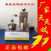 垂直度偏差测量仪GX-ZZ-10垂直度偏差测定仪