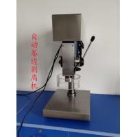 自动卷边剥离机GBL-100自动卷边剥离机