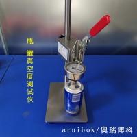 罐头真空度测定仪密封仪罐头真空度检测仪真空密封测试仪