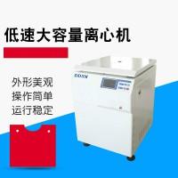 DD5M北京实验室用低速大容量离心机