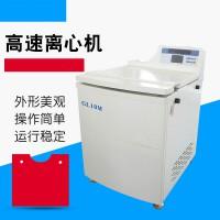 GL10M北京医用高速大容量冷冻离心机