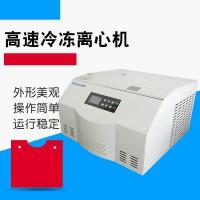 TGL16M北京实验室用台式高速冷冻离心机