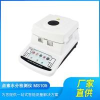 供应粮食含水量检测仪MS105卤素水分测定仪纺织检测仪