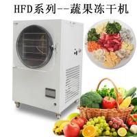 小型食品冷冻干燥机 药材营养品冻干设备