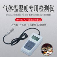 手持式精密温湿度仪HM580