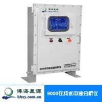 紫外荧光在线监测仪9000
