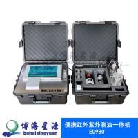 应急红外紫外一体机测油仪EU980
