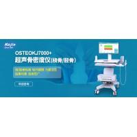 国产超声骨密度分析仪品牌-南京科进骨密度仪
