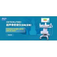 手持式骨密度测试仪